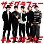 キュウソネコカミ/サギグラファー(CD)