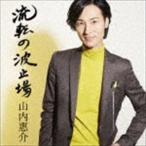 山内惠介/流転の波止場(星盤)(CD)