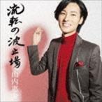 山内惠介/流転の波止場(酒盤)(CD)