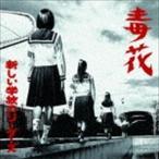 新しい学校のリーダーズ/毒花(CD)