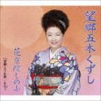 花京院しのぶ/望郷五木くずし(CD)