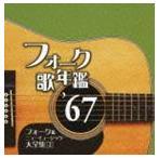 (オムニバス) フォーク歌年鑑1967(CD)