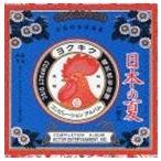 (オムニバス) 日本の夏(CD)