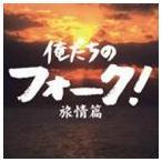 (オムニバス) 俺たちのフォーク! -旅情篇-(CD)