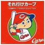 それ行けカープ〜 広島東洋カープ Stadium Sound Track(CD)