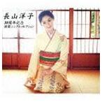 長山洋子 / 長山洋子/30周年記念 演歌シングルコレクション [CD]