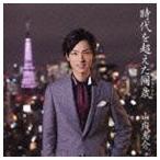 山内惠介/時代を超えた同歳(CD)