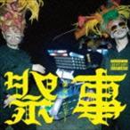 餓鬼レンジャー/祭事(CD)