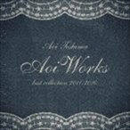 手嶌葵 / Aoi Works best collection 2011-2016 [CD]