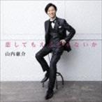 山内惠介/恋してもええじゃないか(CD)