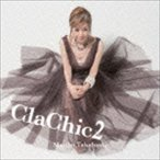 高橋真梨子/ClaChic2 -ヒトハダ℃-(通常盤)(CD)