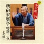 小沢昭一/CD版 小沢昭一的 新宿末廣亭 特選三夜(CD)