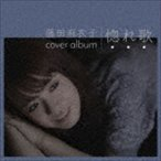 藤田麻衣子 / 惚れ歌(通常盤) [CD]