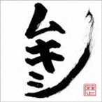 �쥭�� / �७�����̾��ס� [CD]