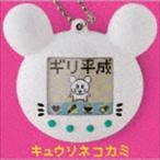 キュウソネコカミ / ギリ平成(通常盤) [CD]