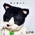むぎ(猫) / 君に会いに(通常盤) [CD]