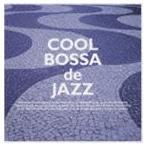 (オムニバス) クール・ボッサ・デ・ジャズ(CD)