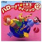 (オムニバス) 小学生のための ハロー!マイ・ソング(12)〜高学年向き(4) [CD]