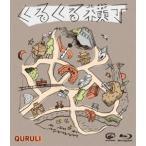 くるり/くるくる横丁(Blu-ray)