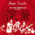 ディープ・パープル/…トゥ・ザ・ライジング・サン (1000セット限定デラックス盤/2SHM-CD+DVD)(CD)