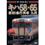 ザ・ラストラン キハ58・65 復活!急行列車 九州 [DVD]