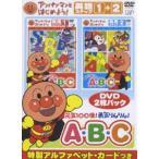 アンパンマンとはじめよう! 英語編 元気100倍! 勇気りんりん! A・B・C(DVD)