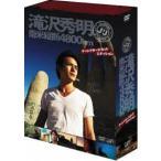 J'J 滝沢秀明 南米縦断4800km DVD BOX-ディレクターズカット・エディション- [DVD]