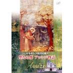 ルネサンス時空の旅人 聖なる都アッシジ物語 [DVD]