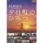ALWAYS 三丁目の夕日 夕日町のひみつ(DVD)