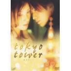 東京タワー 通常版(DVD)