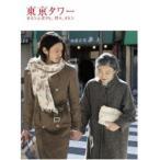 東京タワー オカンとボクと、時々、オトン(劇場版)(DVD)