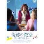 奇跡の教室 受け継ぐ者たちへ(DVD)