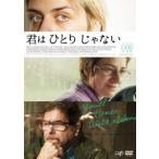 君はひとりじゃない(DVD)