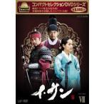 コンパクトセレクション第2弾 イ・サン DVD-BOX VII(DVD)