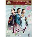 コンパクトセレクション第2弾 トンイ DVD-BOX III [DVD]