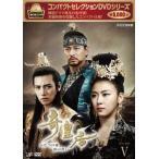 コンパクトセレクション 第3弾 奇皇后 -ふたつの愛 涙の誓い- DVD-BOX V [DVD]