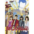 ルパンしゃんしぇい(DVD)