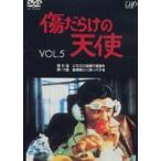 傷だらけの天使 Vol.5(DVD)