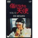 傷だらけの天使 Vol.12(DVD)