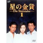 星の金貨 VOL.1(DVD)