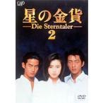 星の金貨 VOL.2(DVD)