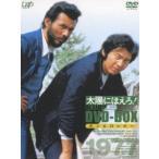 太陽にほえろ  1977 DVD-BOX 2 ボン ロッキー編  初回限定生産