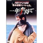 火曜サスペンス劇場 松本清張スペシャル 一年半待て(DVD)