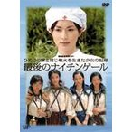終戦記念特別ドラマ ひめゆり隊と同じ戦火を生きた少女の記録 最後のナイチンゲール(DVD)