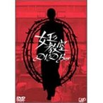 女王の教室 DVD-BOX(DVD)