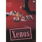 Xenos DVD-BOX [DVD]