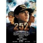 252 生存者あり episode.ZERO 完全版(DVD)