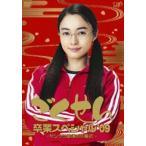 ごくせん卒業スペシャル  09 ヤンクミ最後の卒業式  DVD VPBX-13358