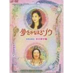 夢をかなえるゾウ DVD-BOX 女の幸せ編(DVD)