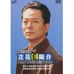 地方記者・立花陽介 傑作選 DVD-BOX II(DVD)